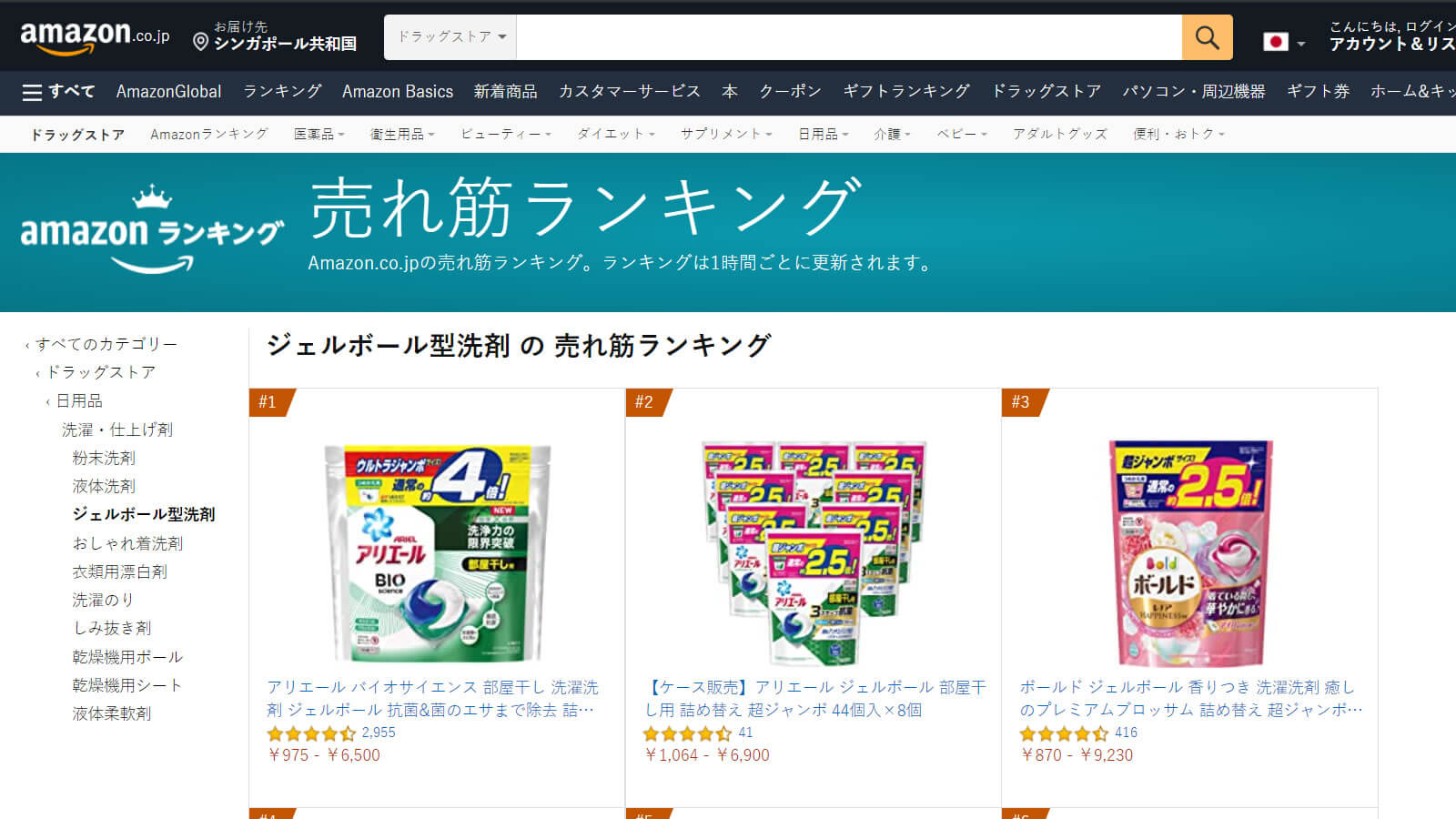 amazon jp, ka laundry detergent not in sight